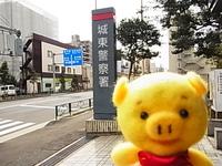 2月25日城東警察.JPG