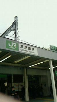 2月26日 五反田.jpg