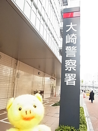 3月4日大崎署.JPG