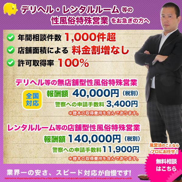 店舗・無店舗型性風俗特殊営業.png