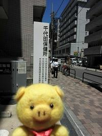 201507千代田保健所.jpg